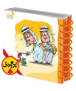 عربی یازدهم نارنجک