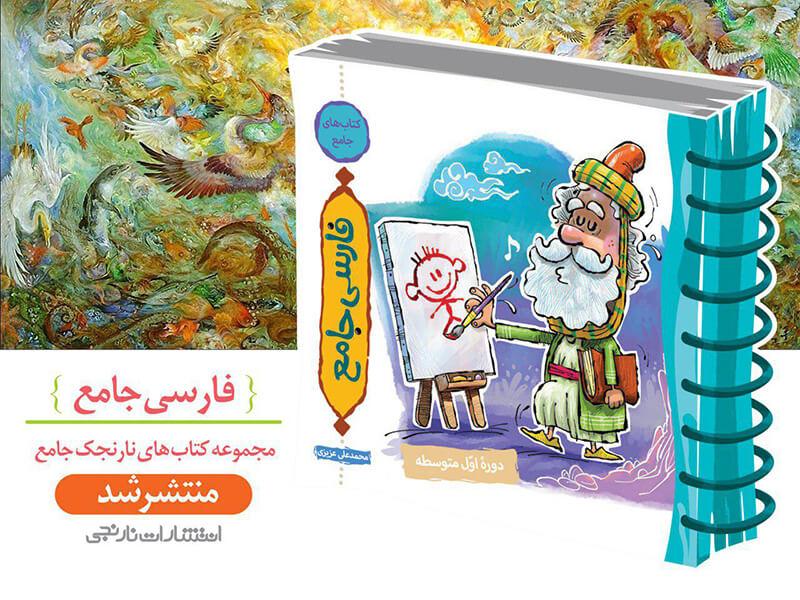 فارسی جامع دوره اول