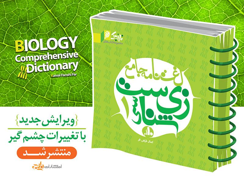 لغتنامه زیست 1