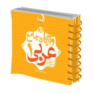 واژگان جامع عربی 1 نارنجک