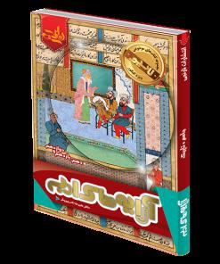 کتاب آرایههای ادبی تاپیک