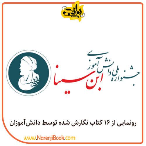 جشنواره ملی دانشآموزی ابنسینا